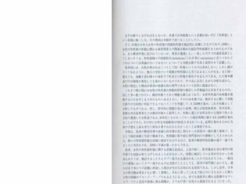 日本女性の外性器① 性器   0  70画像 1