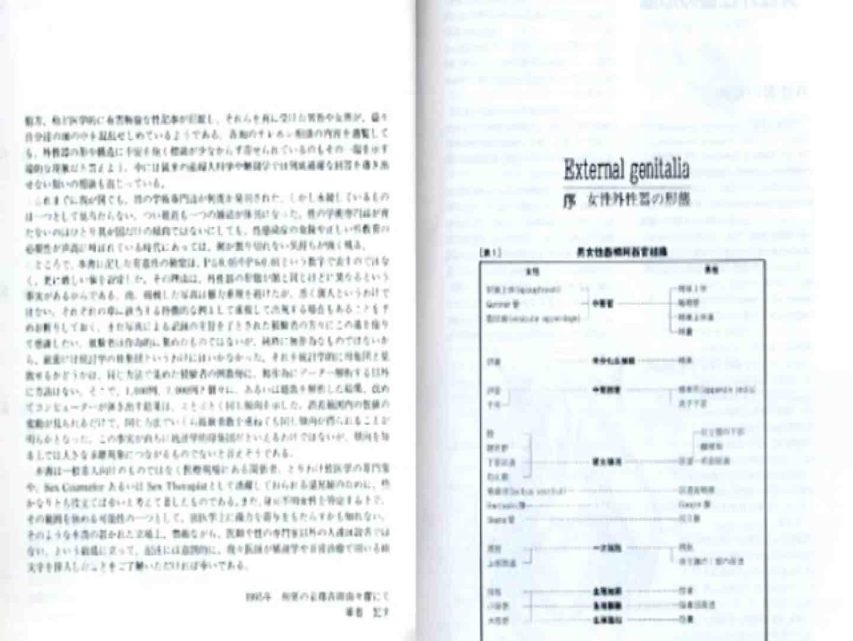 日本女性の外性器① 性器  70画像 4