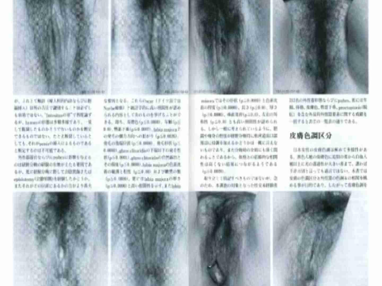 日本女性の外性器① 性器  70画像 8