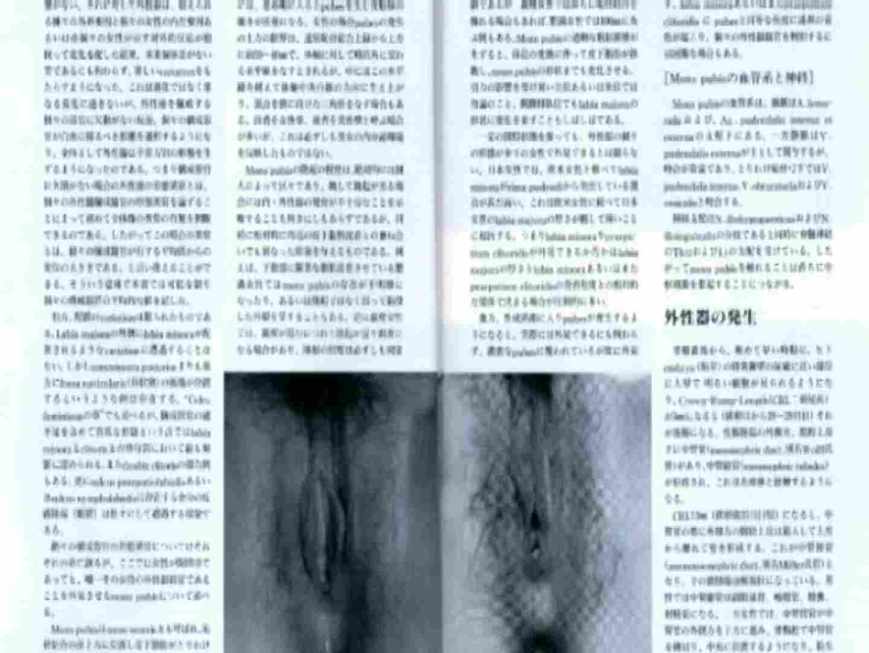 日本女性の外性器① 性器  70画像 26
