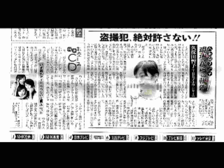 TV局女子アナ盗撮T容疑者投稿 投稿 | 盗撮  107画像 1