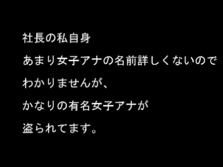 TV局女子アナ盗撮T容疑者投稿 投稿  107画像 30