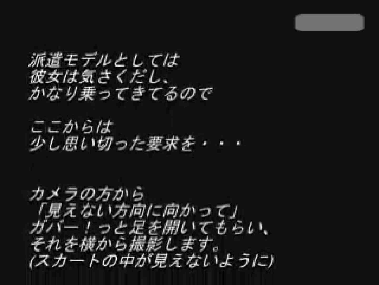 無修正エロ動画|モデル事務所の裏事情Vol.2|ピープフォックス(盗撮狐)